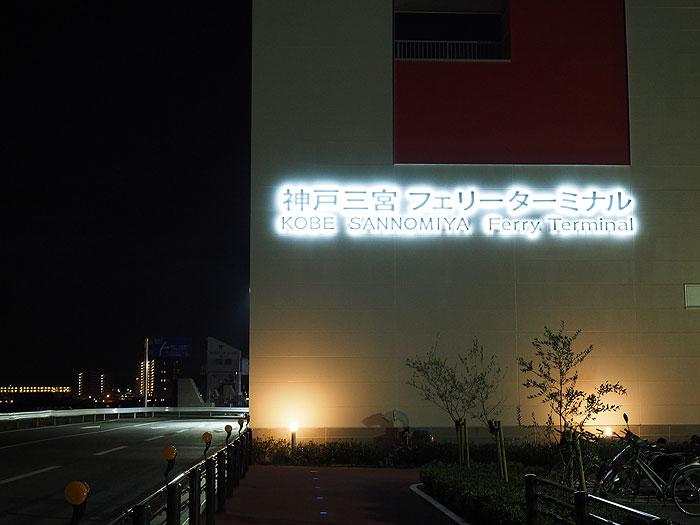 ジャンボフェリー・ターミナル